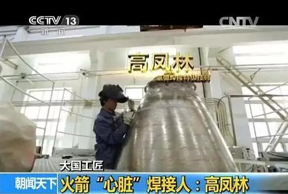 央视报道高凤林事迹