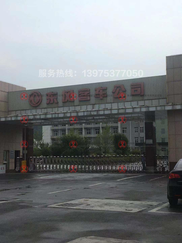 东风客车厂
