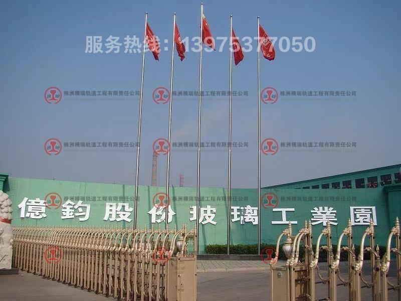 荆州亿钧玻璃公司轨道项目